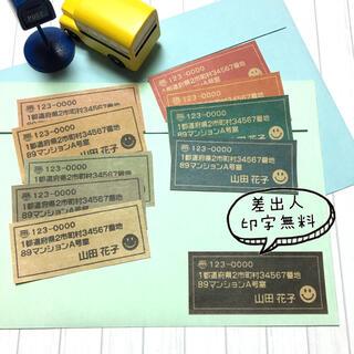 差出人シール 40枚【S1-CF】(宛名シール)