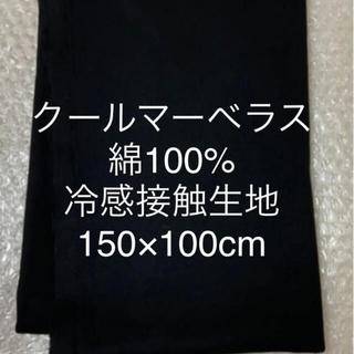 クールマーベラス 冷感接触生地 綿100% 綿生地 薄手ニット ブラック 生地(生地/糸)