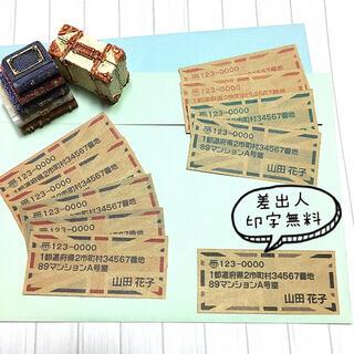差出人シール 40枚【S4-CF】(宛名シール)
