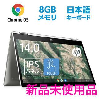 ヒューレットパッカード(HP)のHP Chromebook x360 14b Pentium Silver (ノートPC)