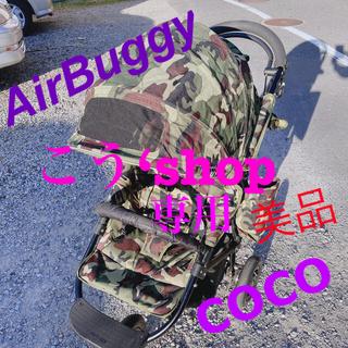 エアバギー(AIRBUGGY)のエアバギー  ココア限定色 値下げ(ベビーカー/バギー)