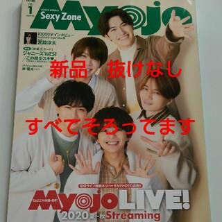 ジャニーズ(Johnny's)のMyojo (ミョウジョウ) 2021年 01月号(アート/エンタメ/ホビー)