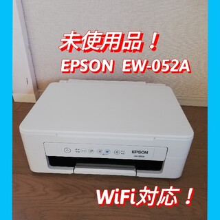 EPSON - 【未使用】EPSONエプソン EW-052A プリンター  カ