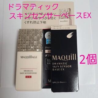 MAQuillAGE - 2個 Maquillage下地 ドラマティックスキンセンサーベースEX 25m