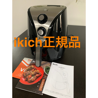ikich正規品 ノンフライヤー 家庭用 3〜4人前