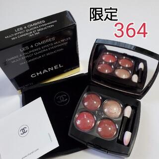 CHANEL - CHANEL 限定 アイシャドウ 364 箱 ベロアケース シャネル