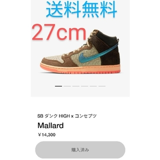 NIKE - CONCEPTS NIKE SB DUNK HIGH DUCK Mallard