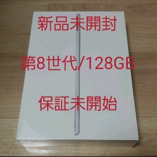 iPad - ★新品未開封★Apple iPad 128GB 第8世代 シルバー