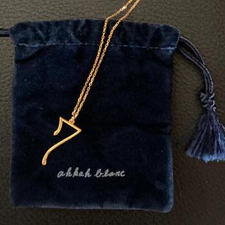AHKAH - AHKAH アーカーブラン ナンバーネックレス 7 K18YG