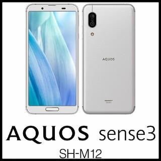 AQUOS - 【新品未使用】AQUOS sense3 シルバーホワイト 64GB SIMフリー