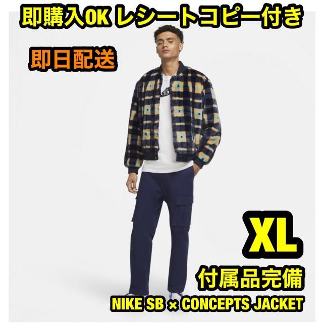 NIKE(ナイキ)のXL ナイキSB コンセプツジャケット CONCEPTS JACKET メンズのジャケット/アウター(ブルゾン)の商品写真