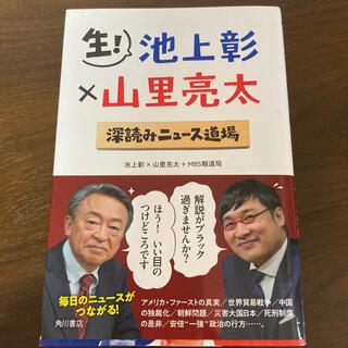 生!池上彰×山里亮太 深読みニュース道場(ノンフィクション/教養)