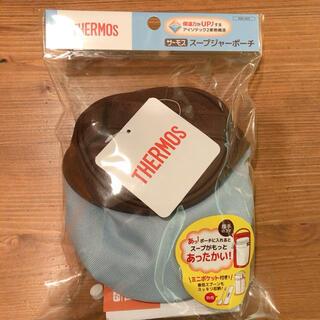 サーモス(THERMOS)のサーモス スープジャーポーチ(弁当用品)