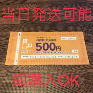 ザノースフェイス(THE NORTH FACE)の三井アウトレットパーク 500円お買い物券(ショッピング)