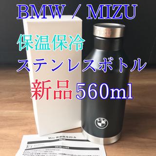ビーエムダブリュー(BMW)の【新品】 BMW / MIZU V6 ステンレスボトル 水筒 非売品 ノベルティ(その他)
