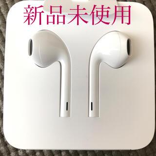 Apple - 新品未使用❗️iPhoneイヤフォン