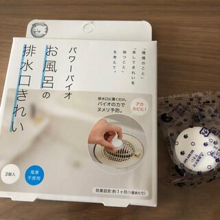 排水口洗剤(タオル/バス用品)