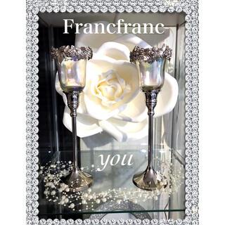 Francfranc - Francfranc キャンドルスタンド ×2セット❣️定価¥5600