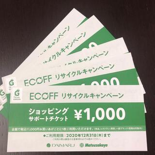 エコフ ショッピングサポートチケット 関西