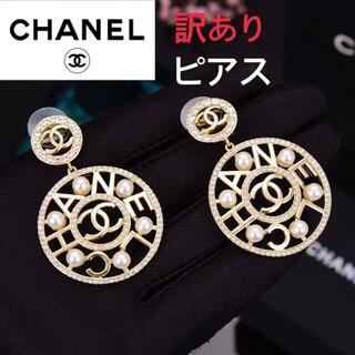 CHANEL -  【訳あり】CHANEL ピアス /ホワイトゴールド×ラインストーン×パール