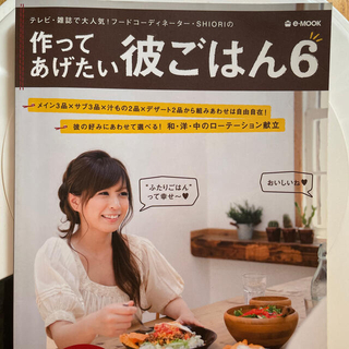 タカラジマシャ(宝島社)の作ってあげたい彼ごはん 6(料理/グルメ)