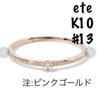 ete - ete/レイヤード/ダイヤ/リング/K10/ageteお好きな方も