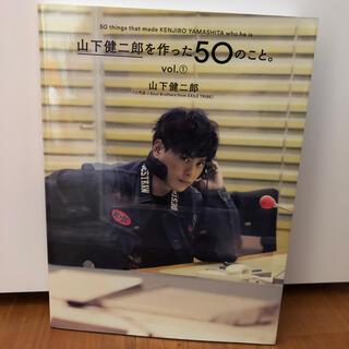 三代目 J Soul Brothers - 山下健二郎を作った50のこと。vol.①