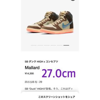 NIKE - ナイキ SB ダンク HIGH × コンセプツ Mallard