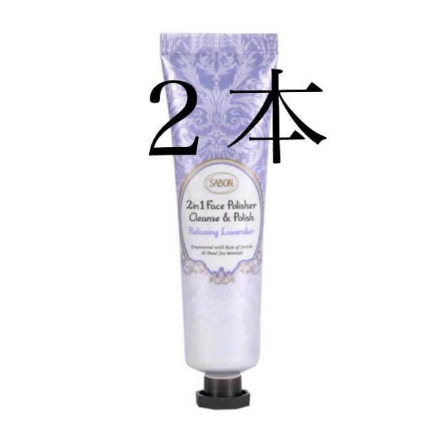 SABON(サボン)のSABON sabon サボン フェイスポリッシャー ラベンダー 2本 コスメ/美容のスキンケア/基礎化粧品(洗顔料)の商品写真