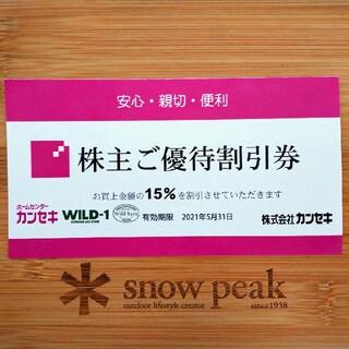 Snow Peak - カンセキ ワイルドワン 15%割引券(株主優待券)