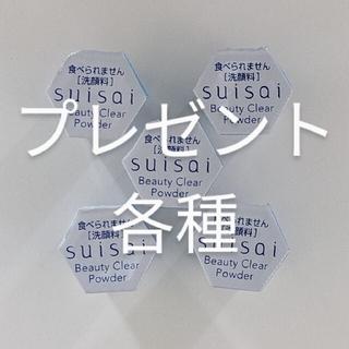 スイサイ(Suisai)の【★プレゼント各種★】なくなり次第終了します(パック/フェイスマスク)