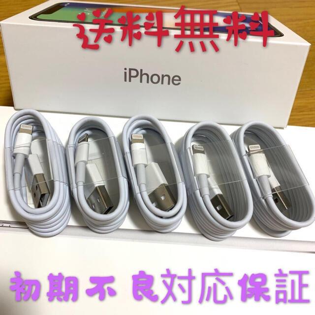 iPhone 充電ケーブル  充電器 コード lightning cable5本 スマホ/家電/カメラのスマートフォン/携帯電話(バッテリー/充電器)の商品写真