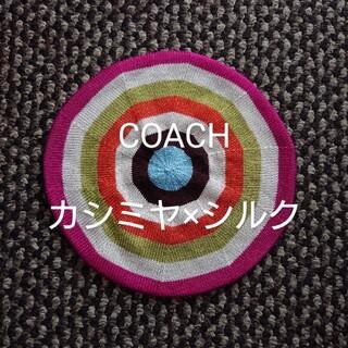 コーチ(COACH)の美品 COACH カシミヤ×シルク マルチボーダー ニットベレー ニット帽(ニット帽/ビーニー)