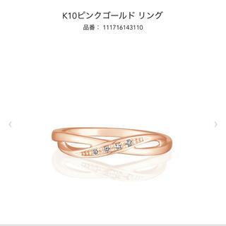 4℃ - 4℃【K10PG】リング ダイヤ 10号