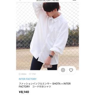 完売白 SHOTA × INTER FACTORY -コード付きシャツ-