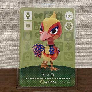 任天堂 - あつまれどうぶつの森 amiibo カード ヒノコ