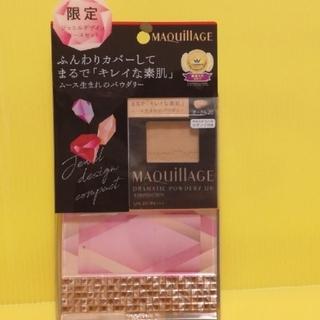 MAQuillAGE - マキアージュ ドラマティックパウダリーUV オークル20 限定 ケース付き