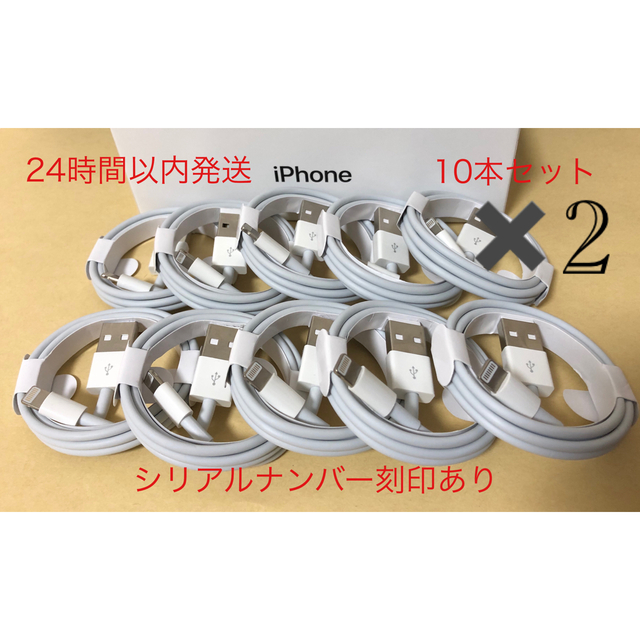 Apple(アップル)のiPhone充電器ケーブル20本セット スマホ/家電/カメラのスマートフォン/携帯電話(バッテリー/充電器)の商品写真