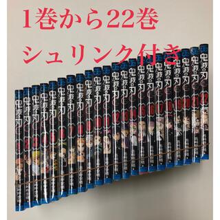鬼滅の刃 きめつのやいば 全巻 1〜22巻新品セット シュリンク付き