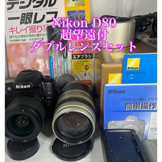 Nikon - 一眼レフ Nikon D80 超望遠付 ダブルレンズ wi-fi SD変更可