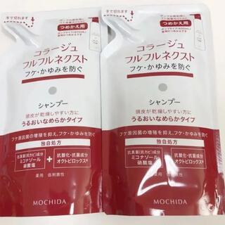 コラージュフルフル - 【新品】コラージュフルフル うるおいなめらかタイプ シャンプー 2袋 詰め替え