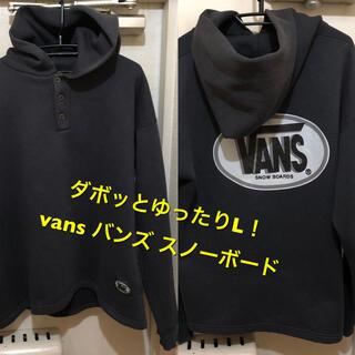 VANS - ダボッとゆったりLサイズ!vans バンズ スノーボード 古着プルオーバー