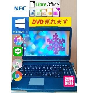 NEC - NECノートパソコンwindows10DVD見れますオマケ付き