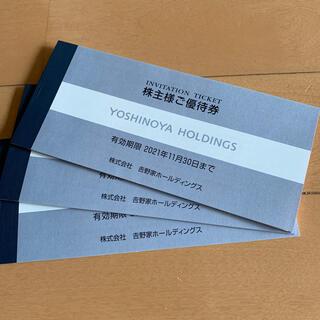 ヨシノヤ(吉野家)の吉野家株主優待9000円分(レストラン/食事券)