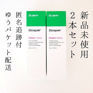 Dr. Jart+ - ドクタージャルト シカペアクリーム 【2本】 第2世代 50ml  新品未使用
