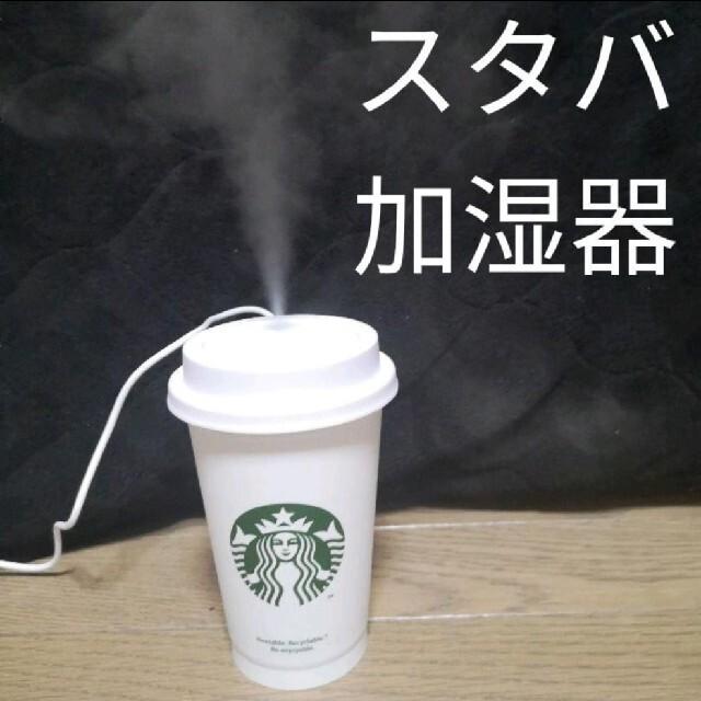 スタバ  リユーザブルカップ加湿器 新品未使用 ハンドメイドの生活雑貨(雑貨)の商品写真