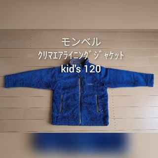 モンベル(mont bell)のモンベル クリマエア ライニングジャケット Kid's 120品番110649(ジャケット/上着)