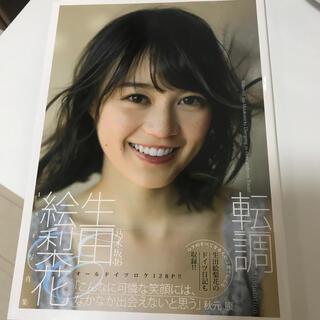ノギザカフォーティーシックス(乃木坂46)の転調 生田絵梨花1st写真集(アート/エンタメ)