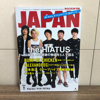 ROCKIN'ON JAPAN 2019年 09 表紙:the HIATUS(音楽/芸能)