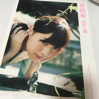 ノギザカフォーティーシックス(乃木坂46)の普段着 西野七瀬ファ-スト写真集(アート/エンタメ)